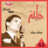 Bahlam Bek - Abdel Halim Hafez