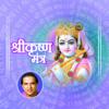 Shree Krishna Mantra - Suresh Wadkar