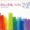 α波オルゴール~栄光の架橋/ヒカレ ジャケット画像
