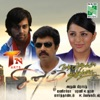 Sinam Naan Adicha Thangamatte Original Motion Picture Soundtrack