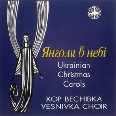 Ukrainian Christmas Carols
