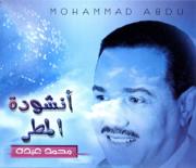 Ounshoudet Al Matar - Mohammad Abdu - Mohammad Abdu