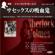シャーロック・ホームズ「サセックスの吸血鬼」 - アーサー・コナン・ドイル