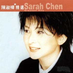 Sarah Chen - 聰明糊塗心