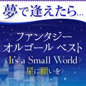 星に願いを (オルゴール)