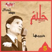 Habibaha - Abdel Halim Hafez - Abdel Halim Hafez