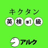 キクタン英検準1級 (アルク)