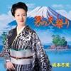 Otokono Himatsuri - Single ジャケット写真