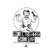 Божественная комедия Кирилла Сиэтлова