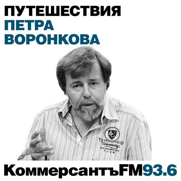 """Коммерсантъ FM"". Путешествия Петра Воронкова"