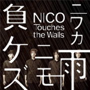 Niwakaame Nimo Makezu - NICO Touches the Walls - NICO Touches the Walls