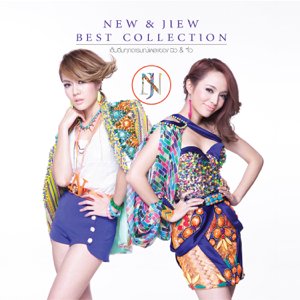 New & Jiew - New & Jiew Best Collection