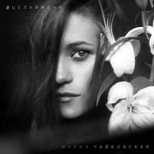 Mariya Chaykovskaya - Нитью
