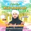 Milad Manaya Kar Vol 2 Islamic Naats
