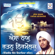 Aisa Naam Rattan Nirmolak - EP - Bhai Gurnimit Singh Raaj