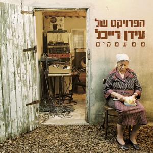 The Idan Raichel Project - Mi'Ma'amakim