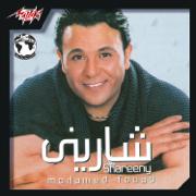 Shareeny (Shareeny) - Mohamed Fouad - Mohamed Fouad