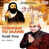 Teriayan Tu Jaane