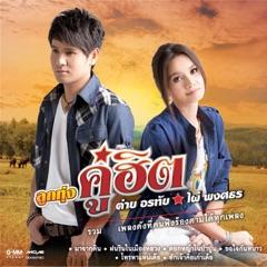 Thai Country