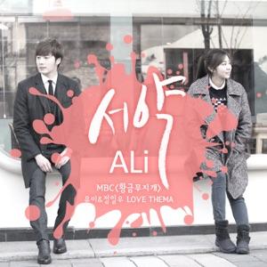 Ali (알리) - The Vow (서약) - Line Dance Music
