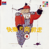 朱宗慶兒童打擊樂(五): 快樂的向前走 [唱歌ㄆ]