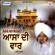 Asa Di War - Bhai Guriqbal Singh Ji