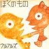 Bokuno Mono - Single ジャケット写真