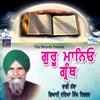 Guru Maneo Granth - Giani Daya Singh Dilbar & Dhadi Jatha