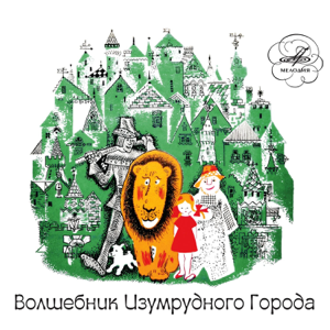 Various Artists - Волшебник Изумрудного города