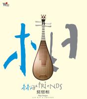 Lin Hai - A Duet artwork