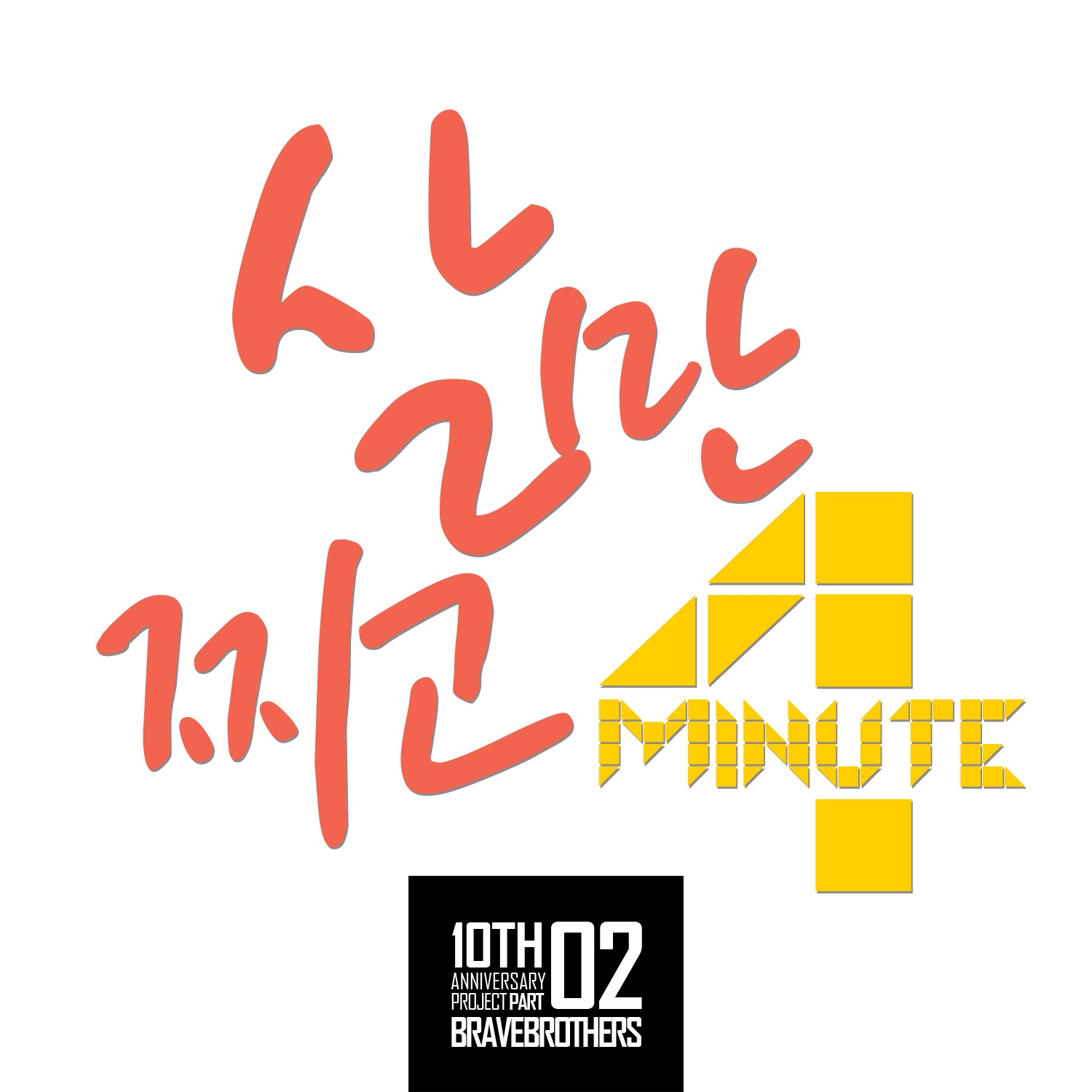 4Minute – Gain Weight – Single (ITUNES PLUS AAC M4A)