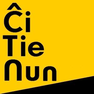 Ĉi Tie Nun