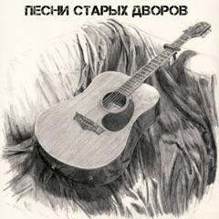 Песни старых дворов