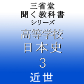三省堂 日本史3