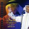 Mohammad Abdu - Al Amaken artwork