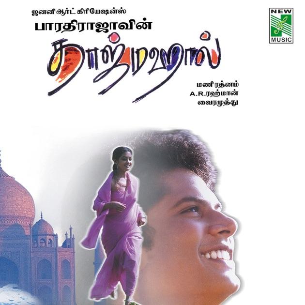 a r rahman hits tamil list mp3