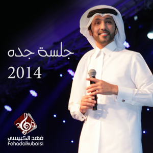 Fahad Al Kubaisi - Jalsat Jeddah 2014