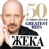 50 лучших песен (Greatest Hits)