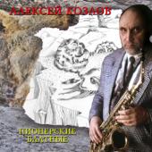Я был батальонный разведчик - Aleksey Kozlov