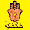 Shakshaka - Dagni Dagny Khaliji دقني اغاني شكشكه artwork