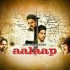 Aalaap (Original Motion Picture Soundtrack)