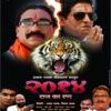 Rajkaran 2014 (Original Motion Picture Soundtrack) - EP