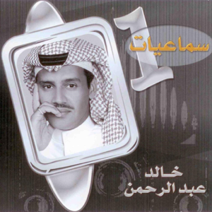 Khaled Abdul Rahman - Jamaat Al Shooq