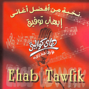 Best For Ehab Tawfik Songs - Ehab Toufic - Ehab Toufic