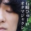 オタマジャクシ - Single ジャケット写真
