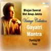 Gayatri Mantra Chanting 108 Times