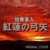 Attack on Titan Original Cover(Instrument) - Single ジャケット写真