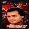 Emad Abd El Halim - El Om