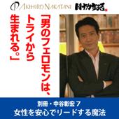 別冊・中谷彰宏7「男のフェロモンは、トライから生まれる。」――女性を安心でリードする魔法