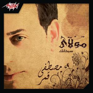 Moustafa Amar - Salla Allah Ala Mohamed
